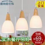 现代简约餐厅灯吊灯三头中式实木餐吊灯3头创意北欧吧台饭厅灯具