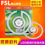 FSL led吸顶灯改造灯板圆长条形灯条led光源改造板圆形长条灯条