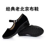 老北京布鞋女鞋单鞋黑色坡跟宾馆酒店工作鞋中跟圆头广场舞妈妈鞋