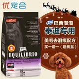 巴西淘淘吉娃娃柯基小型犬成犬粮幼犬粮天然进口比熊贵宾泰迪狗粮