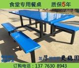 学校员工食堂餐桌椅不锈钢4人6人8人连体快餐桌椅组合批发