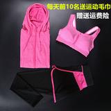 包邮女子运动长袖三件套装瑜伽健身服套假两件裤聚拢防震文胸内衣