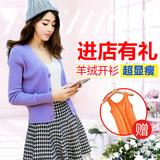 开衫女短款2016秋季V领条纹修身韩版长袖显瘦针织羊绒披肩小外套