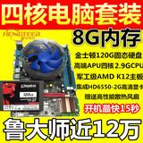 全新游戏电脑主板CPU套装AMD四核+8G内存+集成2G显卡120G固态硬盘