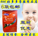 完达山新段粉3段袋装配方奶粉三段体质3+1婴幼儿奶粉