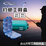 古山渔具小配件盒 渔具小配件盒 收纳盒 钓鱼塑料盒子 路亚配件盒