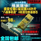 德亚伦8代超C级双面48叶片八曲多轨道8轨变位防盗门锁芯超玥玛D级