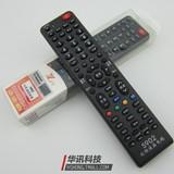 创维液晶电视机万能遥控器 液晶电视通用 免设置直接使用S902
