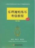 包邮正版2014上海音乐学院乐理视唱练耳考级教程附(修订版)附MP3