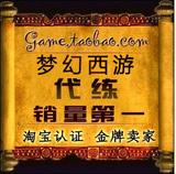 梦幻西游2 代练 跑商代练 〖老区任何等级100票〗龙腾代练
