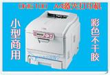 OKI6100 6150二手彩色激光打印机 长可打1.2M硫酸纸,相片纸