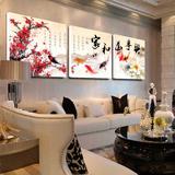 家和万事兴四联装饰画客厅现代无框画三联卧室沙发背景墙壁画挂画