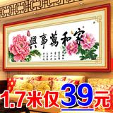 家和万事兴十字绣客厅画花开富贵牡丹花最新款十字绣卧室印花2米
