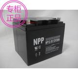 耐普蓄电池12V38AH NPP蓄电池12V38AH NPP NP38-12蓄电池 UPS电池