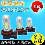 五菱宏光S 宝骏630 之光 荣光改装专用LED雾灯 爆闪 前雾灯灯泡