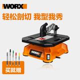 威克士多功能台锯WX572 曲线锯电锯 切割机 木工锯 家用电动工具