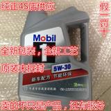 通用型行货美孚1号 银美孚5W-30全合成机油4L SN级润滑油 纯正品