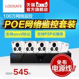 loosafe poe监控设备套装2/3/4路高清网络视频监控系统店铺/家用