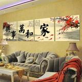 装饰画客厅无框画沙发背景墙画水晶挂画家和万事兴三联壁画冰晶画