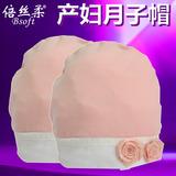 倍丝柔 月子帽 夏薄款纯棉产妇帽 孕妇产后防风透气坐月子用帽子