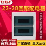 22-28回路强电配电盒pz30配电箱 家用暗装24强电箱26室内双排铁盒
