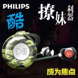 顺丰包邮 飞利浦SA5208 8G运动型跑步播放器迷你MP3 无损HIFI mp3