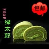 包邮日式抹茶粉 日本宇治抹茶 烘焙抹茶绿太郎 500g装 非绿茶粉