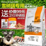 比瑞吉 雪纳瑞狗粮 雪纳瑞成犬粮 迷你雪纳瑞专用犬粮2kg 天然粮