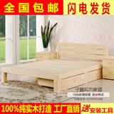包邮实木床榻榻米全松木床单人床1.21.0成人双人床儿童床1.5 1.8
