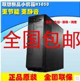 联想台式电脑H3050 G1820/G3250/I3-4160/i5小机箱单机全套代S520