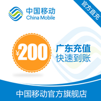 Guangdong mobile phone bill recharge 200 yuan fast charge straight charge 24 hours automatically charge fast arrival