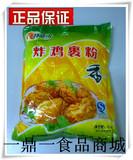 特味浓炸鸡裹粉炸粉1KG 炸鸡排米花 炸鸡柳 地瓜 脆皮香酥包裹粉
