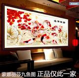 九鱼聚财荷花鲤鱼图最新款客厅连年有余大幅画包邮印花棉线十字绣