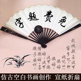 买三送一 折扇中国风 宣纸折扇定制 空白书画题字男女式古风扇子