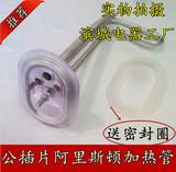 阿里斯顿加热管1500W/220V 热水器配件、rs50she1.5ebt电热棒