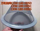 万和H05C抽油烟机配件过滤油网h05d h06g万和中式烟机滤网非原装