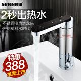 神田 SJB-30 电热水龙头即热式水龙头不锈钢 厨房速热冷热小厨宝