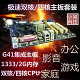 包邮极速G41 三代主板套装 双核/四核CPU+青鸟风扇 送2G内存