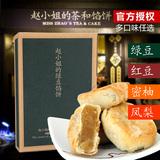 厦门特产赵小姐的绿豆馅饼赵小姐的店绿豆饼糕点点心厦门馅饼
