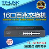 包邮正品tp-linkTL-SF1016D 16口百兆交换机桌面型网络交换机联保