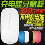 自带可充电 蓝牙3.0鼠标无线超薄高兼容win8苹果安卓手机平板