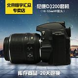 Nikon/尼康D3200套机 18-55mm 二手入门单反数码高清照相机 D5200