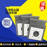 适配三洋吸尘器配件布袋集尘袋垃圾袋过滤袋SC-C401 S260 750 38A