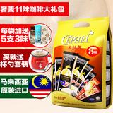 咖啡大礼包 奢斐8味进口速溶咖啡粉三合一白咖啡 拿铁摩卡815g
