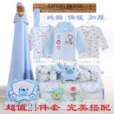 新生婴儿礼盒秋冬保暖款初生宝宝纯棉内衣服装加厚套装满月礼用品
