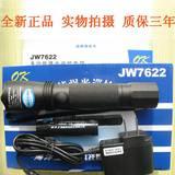 正品深圳海洋王 JW7622 海洋王强光手电筒 多功能巡检电筒 包邮