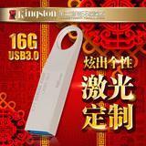 金士顿U盘16g优盘USB3.0高速金属防水创意个性定制刻字16gu盘正版