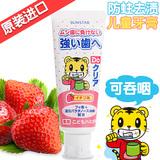 日本进口巧虎草莓味可食用儿童牙膏婴儿宝宝牙膏可吞咽防蛀牙