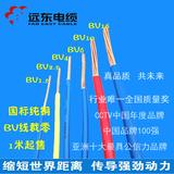 正品远东电线单股硬铜芯线BV1.5/2.5/4/6/10/16平方  国标拆零价