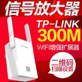 tplink中继器 wifi信号放大器 家用路由器增强扩展接收无限穿墙AP